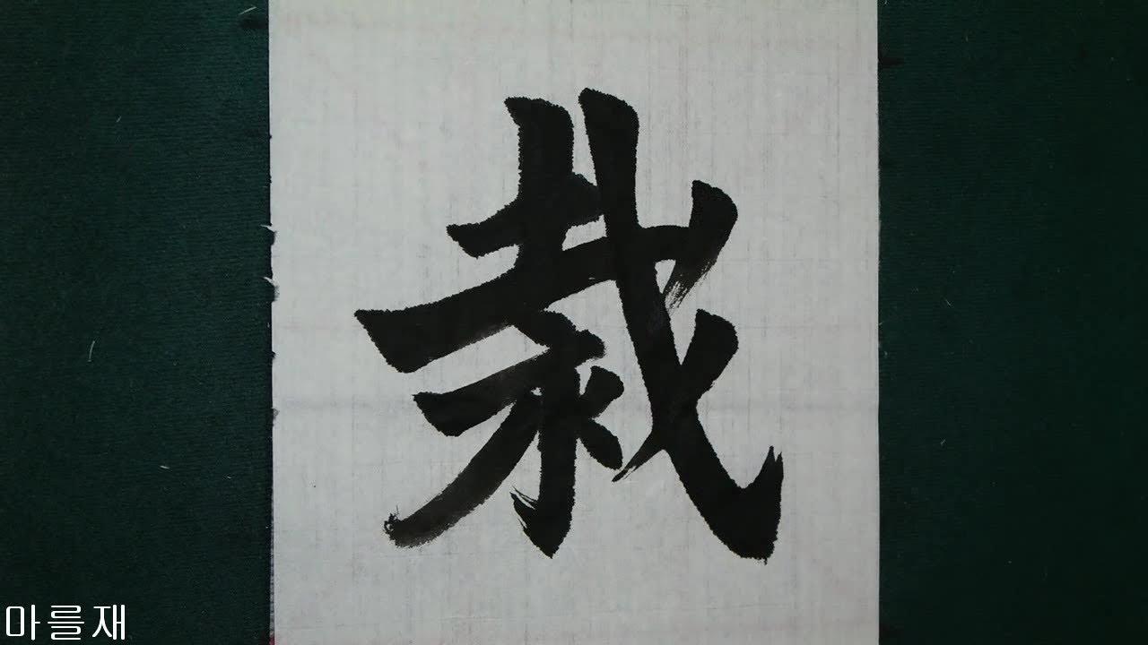 書道 書法 楷書 張猛龍碑 37 장맹룡비 서예 calligraphy - YouTube