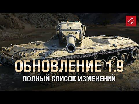 Обновление 1.9 - Полный Список Изменений - От Homish и Cruzzzzzo [World Of Tanks]
