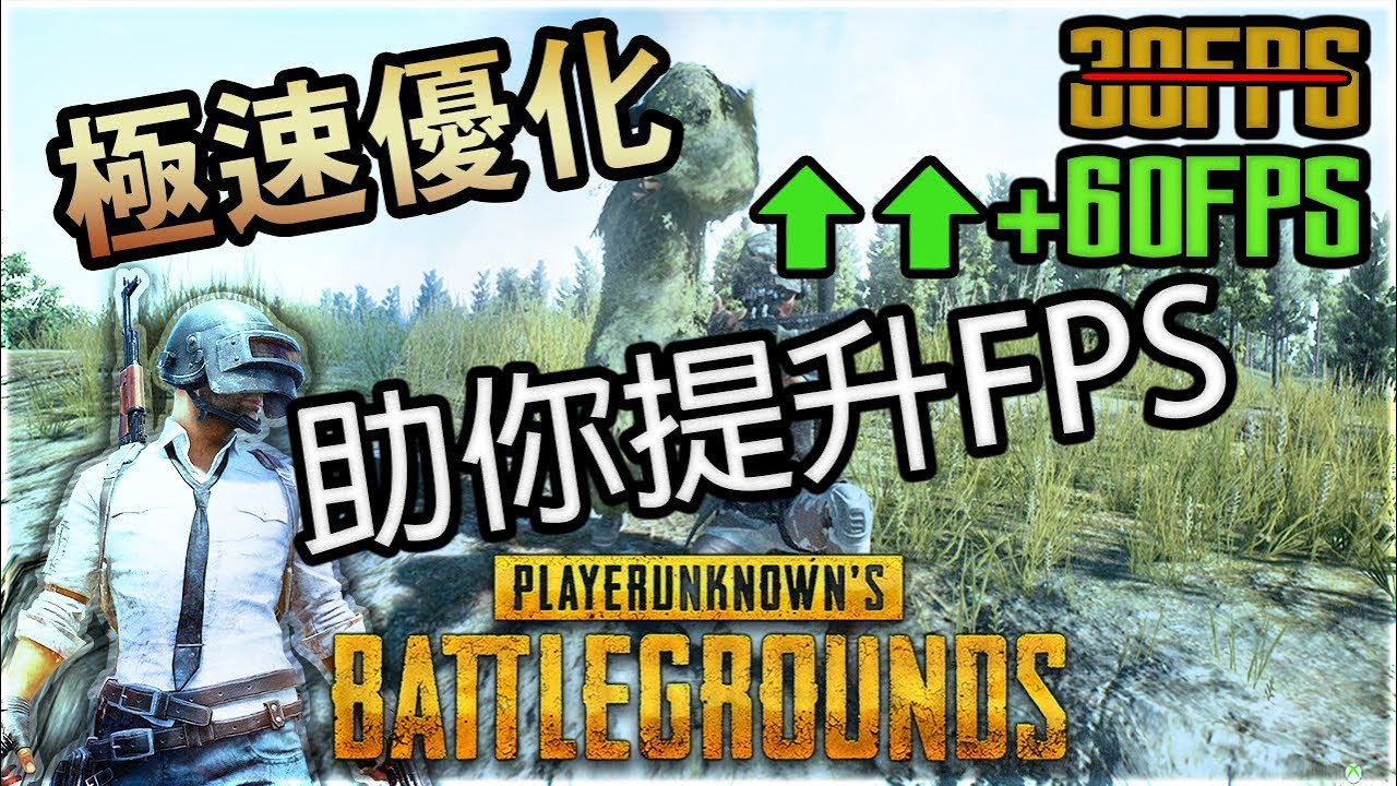 極速優化遊戲!!提升FPS -【 絕地求生 PUBG 】 - YouTube