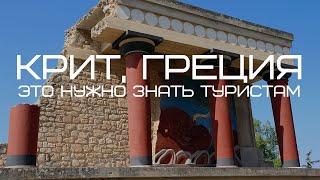 Остров Крит Греция. Все что нужно знать туристам