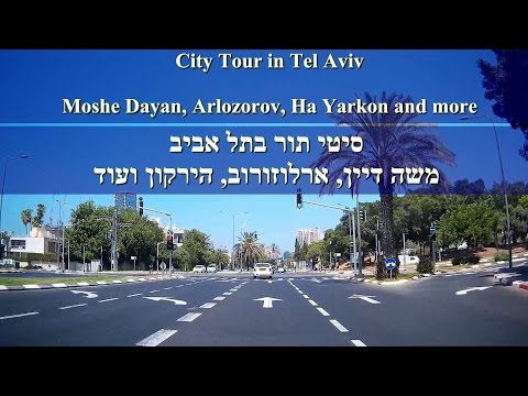 City Tour Tel Aviv. Moshe Dayan, Arlozoroff and more  סיטי תור תל אביב. משה דיין, ארלוזרוב ועוד