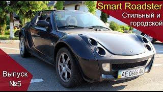Smart Roadster - городской стиляга