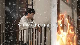รางวัลปลอบใจ - ส้ม มารี Feat.Lazyloxy (Cover) Ra Watchara