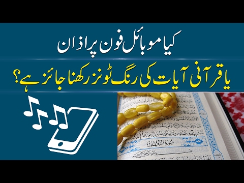 Is It Permissible to Download Athan And Quranic Ayat As Ring Tone on Cell Phones?