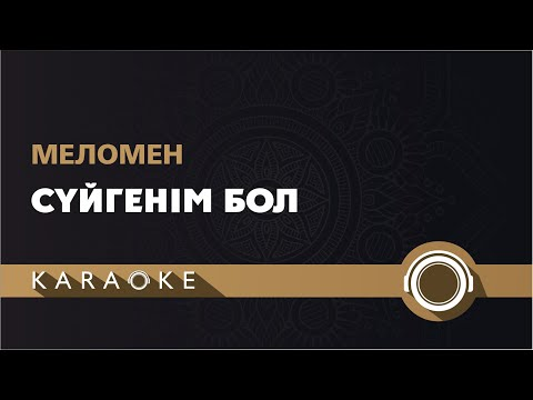 Меломен - Сүйгенім бол (КАРАОКЕ)
