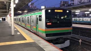 E231系1000番台コツS-20編成+コツK-32編成大宮発車