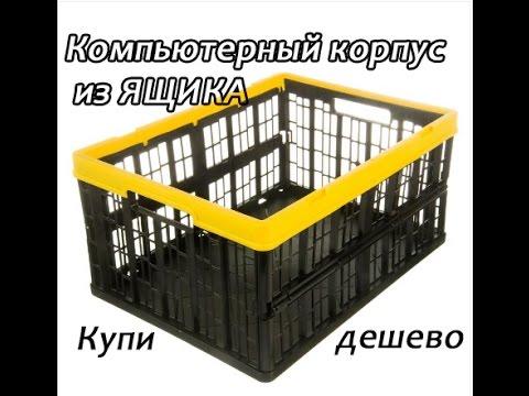 Компьютерный корпус из ящика