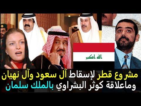 قطر ومشروع إسقاط آل سعود وآل نهيان من العراق وماعلاقة كوثر البشراوي والملك سلمان