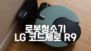 [로봇청소기] LG 코드제로 R9 오브제컬렉션 홈트전에…
