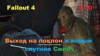 Прохождение Fallout 4 на PC Выход на поклон и новый спутник Силач 30