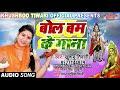 Khushboo Tiwari का पहला कांवड़ गीत 2019 -  बोलबम गाना - बोल बम के गाना - Bhojpuri Bol Bam Song 2019