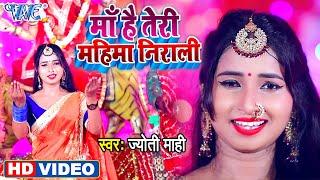 #Jyoti Mahi // माँ है तेरी महिमा निराली // देवी गीत #Video_Song_2020 // Maa Hai Teri Mahima Nirali
