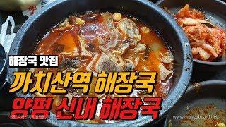 까치산 원조 양평신내 서울해장국
