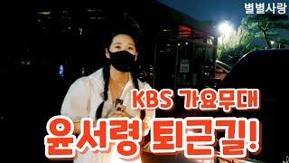 윤서령[퇴근길] KBS 가요무대 녹화마치고 7월26일