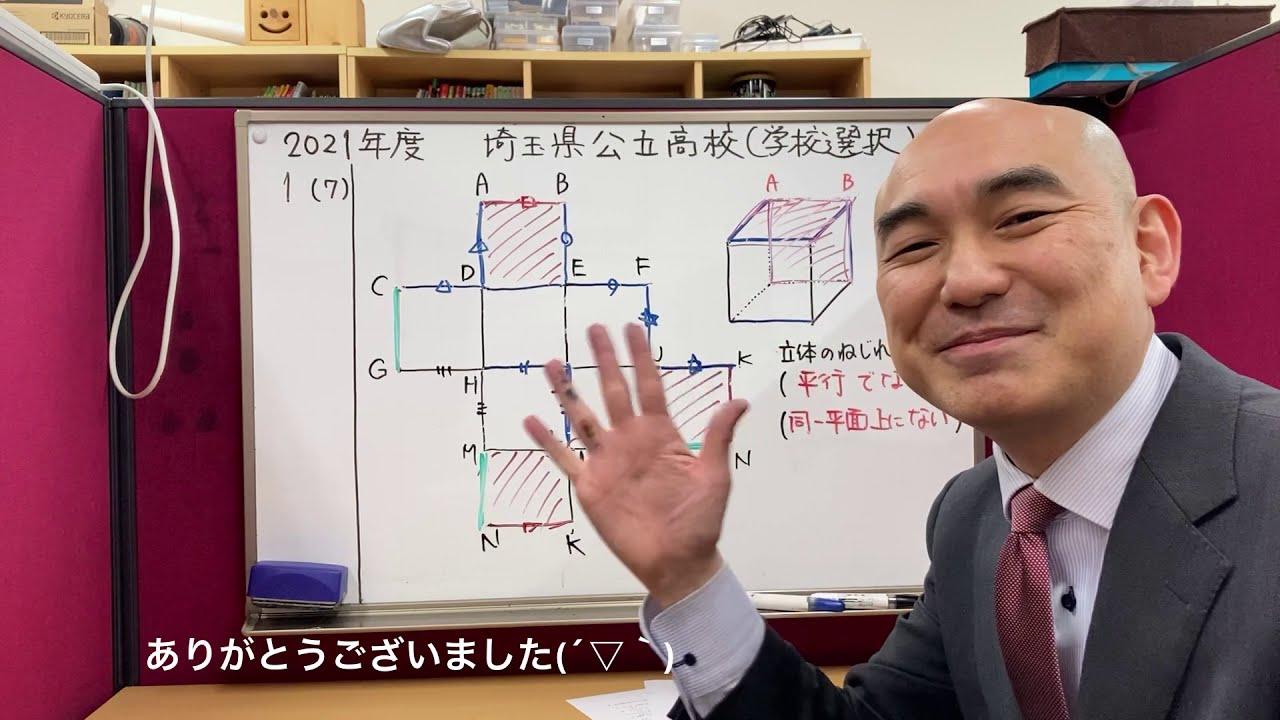 2021年度 埼玉県立入試 解説授業 数学 学校選択【大問1(7)】