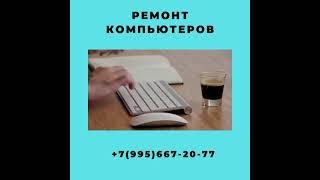 Ремонт компьютеров в Перми