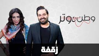 وطن ع وتر 2017 الحلقة 8 الثامنة