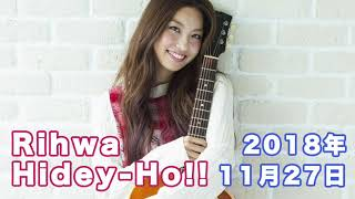 FM NORTH WAVE「Rihwa Hidey-Ho!!」(18/11/27)
