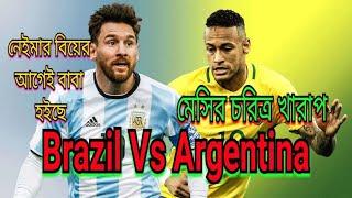 Brazil vs Argentina - ব্রাজিল বনাম আর্জেন্টিনা |Fifa world cup 2018 | bangla funny video