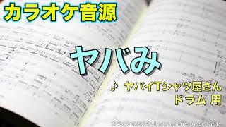 カラオケ音源『ヤバみ』 ヤバイTシャツ屋さん 【ドラム】用です。 この...