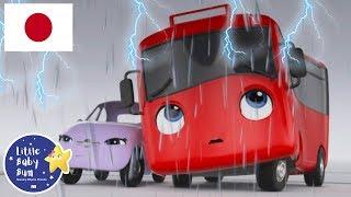 子供向けアニメ | こどものうた | バスターとあらし | バスのバスター | 赤いバス | バスのうた | 人気童謡