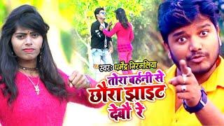 #VIDEO   तोरा बर्हनी से छौरा झाइट देबौ रे   #Dharmendra Nirmaliya   New Maithili Dj Song 2021