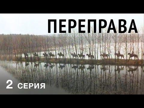 ПЕРЕПРАВА   2 СЕРИЯ   Военная драма