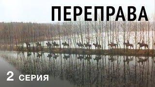 ПЕРЕПРАВА | 2 СЕРИЯ | Военный фильм