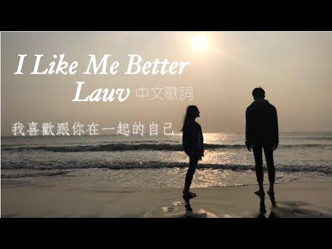 連自己都還在迷失的年紀,只要有你就好:I Like Me Better - Lauv 中文歌詞