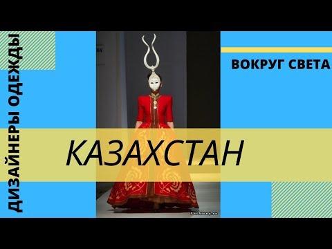 КАЗАХСТАНСКИЕ ДИЗАЙНЕРЫ ОДЕЖДЫ/ АЯ БАПАНИ / ЛЕОНИД ЖЕРЕБЦОВ / LARIYA 🇰🇿