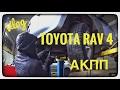 TOYOTA RAV4 | Почему пинается, дёргается, толкается АКПП ( автомат ). При переключении