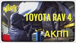 TOYOTA RAV4   Почему пинается, дёргается, толкается АКПП ( автомат ). При переключении