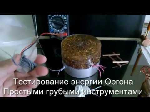 Оргонит. Orgone Energy Demonstration. Orgone Energy Accumulators. Orgonit. ч.1