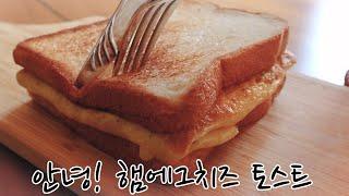 초간단 햄에그치즈 토스트 [ 안녕 식탁 | Hi Foo…