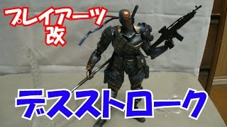 【プレイアーツ改】デスストローク開封レビュー!!/Play arts kai Deathstroke  Unboxing&Review!! thumbnail