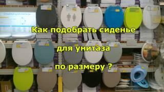 Как подобрать сиденье для унитаза по размеру(, 2017-04-18T00:27:03.000Z)