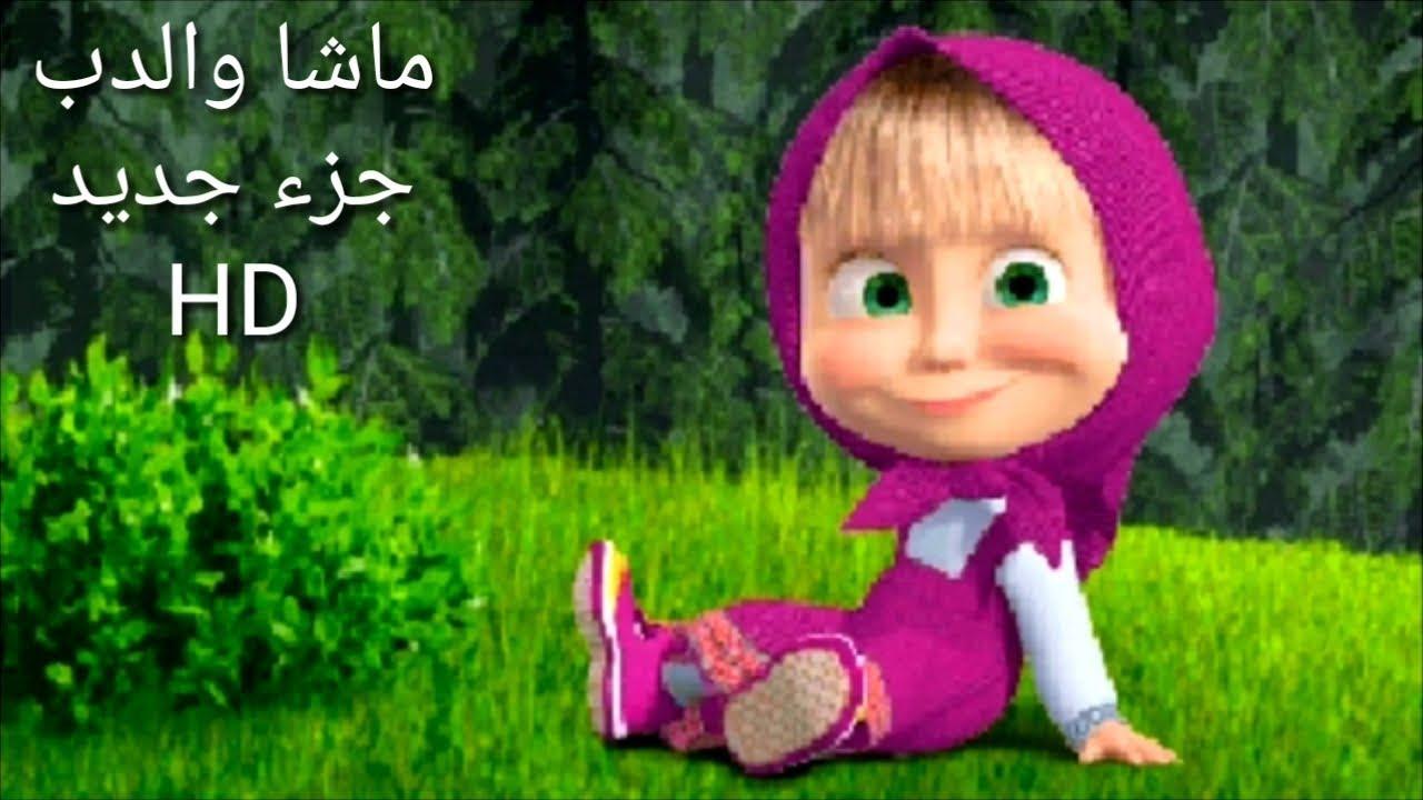عيد ميلاد ماشا والدب بالعربي