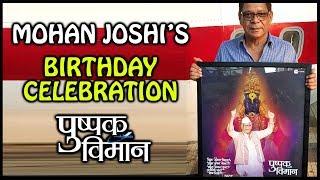 Pushpak Vimaan Marathi Movie   Mohan Joshi Birthday Surprise by Starcast   Subodh Bhave