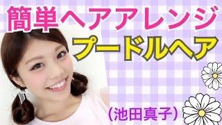 簡単なヘアアレンジ、池田真子流「プードルヘア」の作り方紹介です! (E...