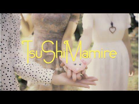 草原のラッキー   つしまみれ  /  LUCKY in the Field TsuShiMaMiRe
