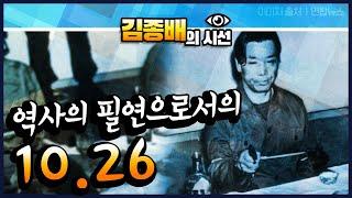 [김종배의 시선집중][김종배의 시선] 역사의 필연으로서의 10.26