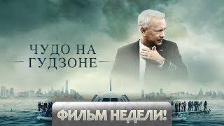 Фильм недели Чудо на Гудзоне