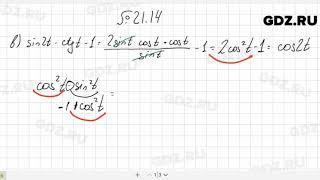 № 21.14- Алгебра 10-11 класс Мордкович