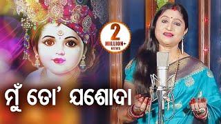 Mun To Jasoda - Krushna Bhajan ମୁଁ ତୋ ଯଶୋଦା | Namita Agrawal | Sidharth Music