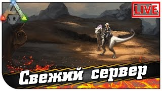 ARK Survival Evolved СТРИМ 🐲 Свежий сервер (21:00мск)