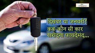 आखिर कार कौन से महीने में खरीदना होगा सबसे फायदेमंद?