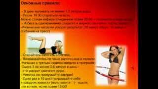 Идеальная фигура. Сергей Кунцевич(9 простых шагов к идеальной фигуре. Просто сделай первый шаг... http://fitdeal.ru/, 2013-03-27T19:16:31.000Z)