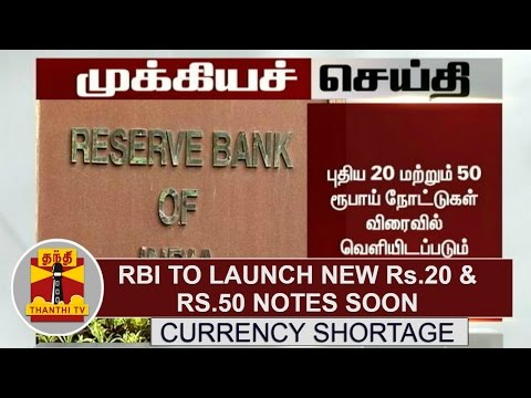 Currency Shortage: RBI to launch new Rs.20 & Rs.50 Notes soon | Thanthi TV