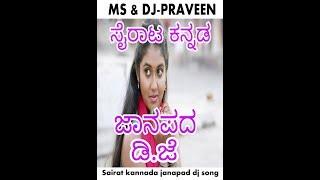 Sairat dj janapad ////////// kannada songs google ja...