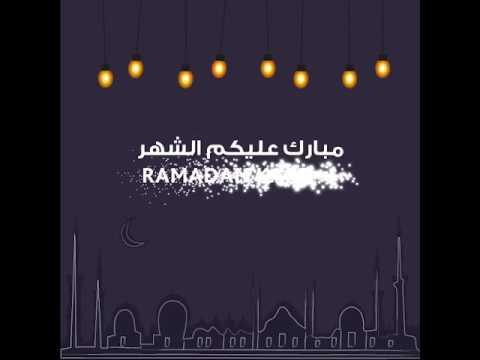 مبارك عليكم الشهر Ramadan Kareem Youtube